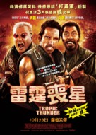 Tropic Thunder - Hong Kong Movie Poster (xs thumbnail)