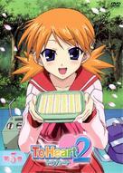 """ToHeart 2"" - Japanese Movie Cover (xs thumbnail)"