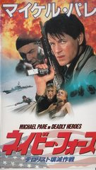 Deadly Heroes - Japanese Movie Cover (xs thumbnail)