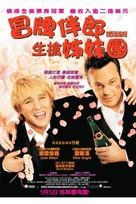 Wedding Crashers - Hong Kong Movie Poster (xs thumbnail)