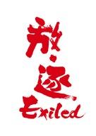 Fong juk - Hong Kong Logo (xs thumbnail)