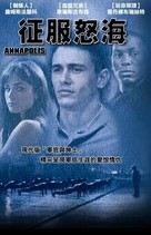 Annapolis - Taiwanese DVD movie cover (xs thumbnail)
