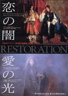 Restoration - Japanese Movie Poster (xs thumbnail)
