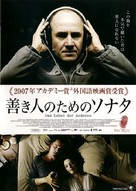 Das Leben der Anderen - Japanese Movie Poster (xs thumbnail)