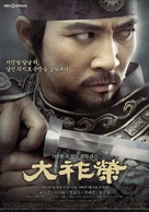 """Dae Jo Yeong"" - South Korean Movie Poster (xs thumbnail)"