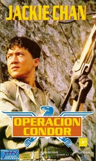 Long xiong hu di - Spanish Movie Cover (xs thumbnail)