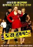 Dogging: A Love Story - South Korean Movie Poster (xs thumbnail)