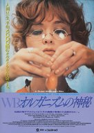 W.R. - Misterije organizma - Japanese Movie Poster (xs thumbnail)