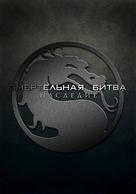 """Mortal Kombat: Legacy"" - Russian DVD movie cover (xs thumbnail)"