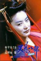 Xin tian long ba bu zhi tian shan tong lao - South Korean Movie Poster (xs thumbnail)