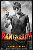 Rangeelay - Indian Movie Poster (xs thumbnail)