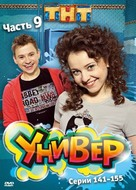 """Univer"" - Russian Movie Cover (xs thumbnail)"