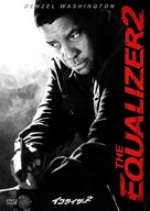 The Equalizer 2 - Japanese Movie Cover (xs thumbnail)
