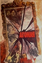 Agoniya - Russian Movie Poster (xs thumbnail)
