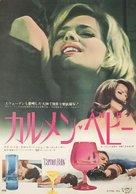 Carmen, Baby - Japanese Movie Poster (xs thumbnail)