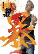Bao zao tian shi - Chinese Movie Poster (xs thumbnail)