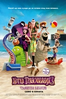 Hotel Transylvania 3: Summer Vacation - Bulgarian Movie Poster (xs thumbnail)