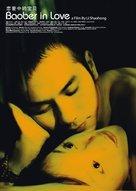 Lian ai zhong de Bao Bei - Chinese Movie Poster (xs thumbnail)