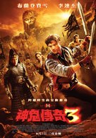 The Mummy: Tomb of the Dragon Emperor - Taiwanese Movie Poster (xs thumbnail)