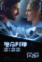 2:22 - Chinese Movie Poster (xs thumbnail)