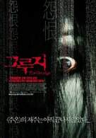 The Grudge - South Korean Movie Poster (xs thumbnail)