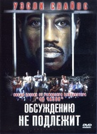Undisputed - Russian DVD cover (xs thumbnail)