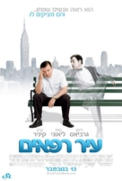 Ghost Town - Israeli Movie Poster (xs thumbnail)