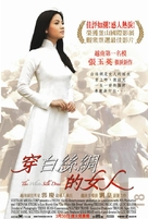 Ao lua ha dong - Taiwanese Movie Poster (xs thumbnail)