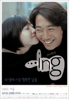 ...ing - South Korean poster (xs thumbnail)
