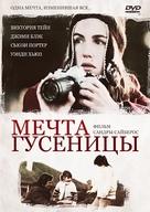 Caterpillar Wish - Russian DVD cover (xs thumbnail)