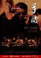 Shou ji - Chinese poster (xs thumbnail)