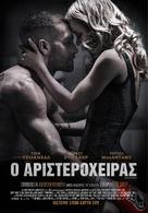 Southpaw - Greek Movie Poster (xs thumbnail)
