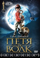 Peter & the Wolf - Russian Movie Cover (xs thumbnail)