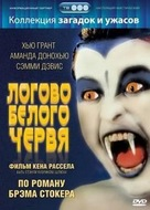 The Lair of the White Worm - Russian DVD cover (xs thumbnail)