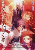 Gekijô ban Kara no kyôkai: Dai go shô - Mujun rasen - Japanese Movie Poster (xs thumbnail)