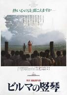 Biruma no tategoto - Japanese Movie Poster (xs thumbnail)