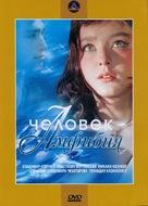 Chelovek-Amfibiya - Russian DVD movie cover (xs thumbnail)