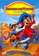 An American Tail: The Mystery of the Night Monster - Russian DVD cover (xs thumbnail)
