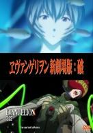 Evangerion shin gekijôban: Ha - Japanese DVD cover (xs thumbnail)
