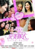 Po po chiu kai yan - Chinese Movie Poster (xs thumbnail)