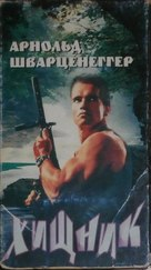 Predator - Russian Movie Cover (xs thumbnail)