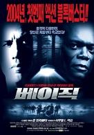 Basic - South Korean Movie Poster (xs thumbnail)