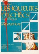 Shatranj Ke Khilari - French Movie Poster (xs thumbnail)
