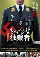 Der Hauptmann - Japanese Movie Poster (xs thumbnail)