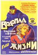 Way Down East - Russian Movie Poster (xs thumbnail)