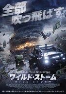 The Hurricane Heist - Japanese Movie Poster (xs thumbnail)