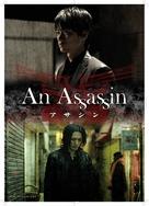Asashin - DVD cover (xs thumbnail)