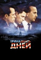Thirteen Days - Russian Movie Poster (xs thumbnail)