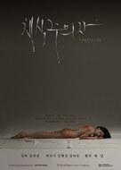 Chaesikjuuija - South Korean Movie Poster (xs thumbnail)