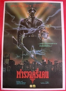 Maniac Cop 2 - Thai Movie Poster (xs thumbnail)